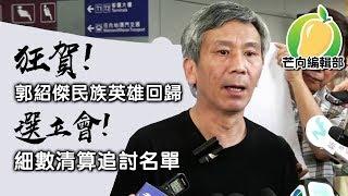 20191019B 狂賀!郭紹傑民族英雄回歸。 選立會!細數清算追討名單。  | 芒向快報