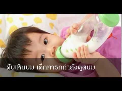 ฝันเห็นนม เด็กทารกกำลังดูดนม หมายถึงอะไร (เลขเด็ด)