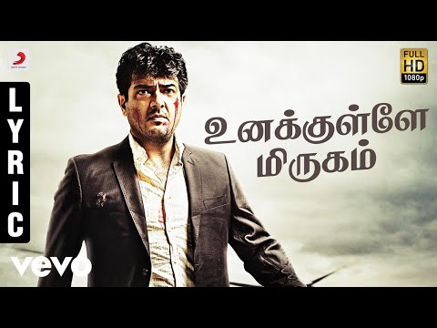 Billa 2 - Unakkulle Mirugam Tamil Lyric Video | Ajith Kumar | Yuvanshankar Raja
