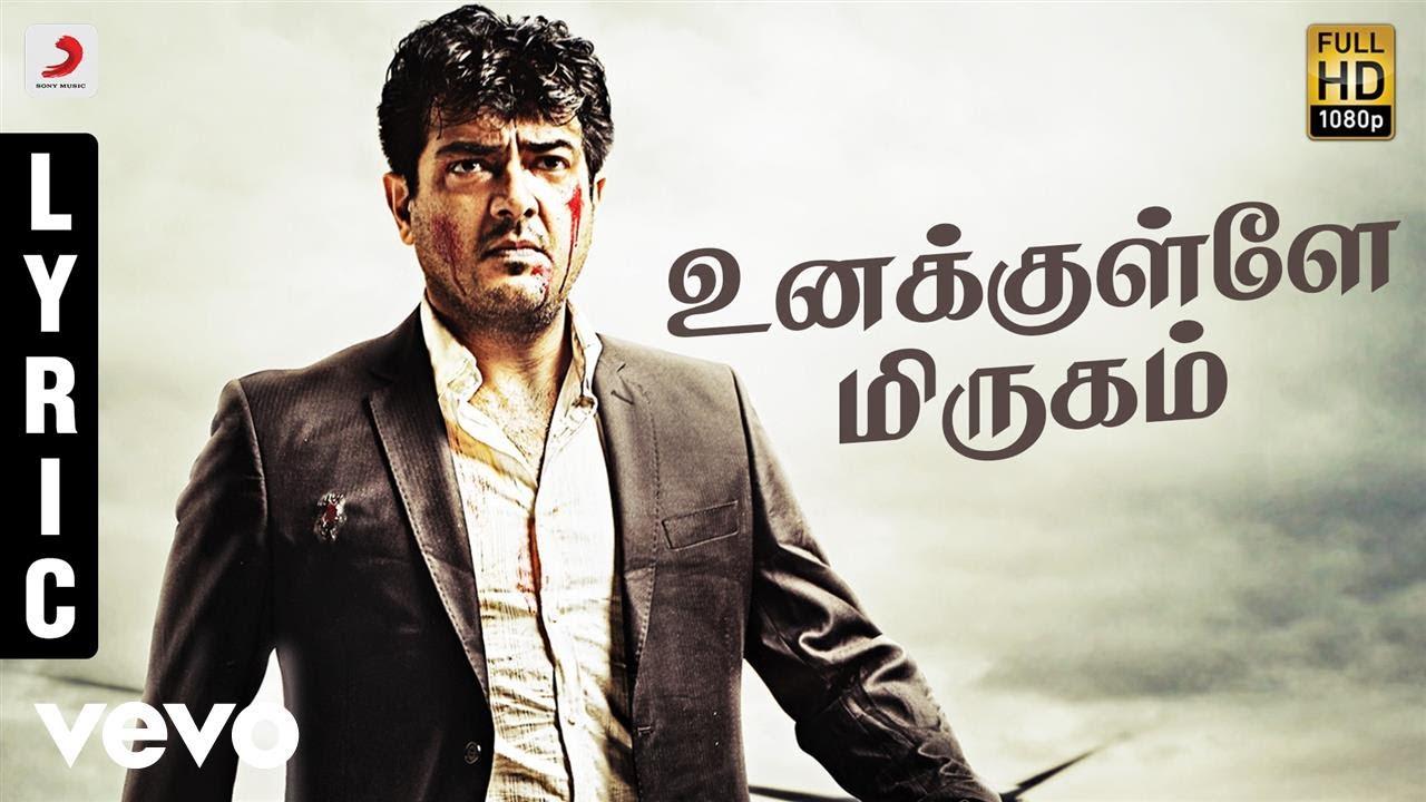 Download Billa 2 - Unakkulle Mirugam Tamil Lyric Video | Ajith Kumar | Yuvanshankar Raja