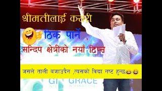 श्रीमती ठिक पार्ने सन्दिपको नयाँ टिप्स । sandip chhetri live comedy in chitwan
