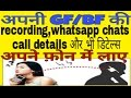 Aceses Anyone Phone , Whatsapp,Call Details, Facebook, enxtra (100% Geunine Process)