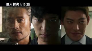 【偷天對決】Master 正式版電影預告 1/13(五) 各懷詭胎