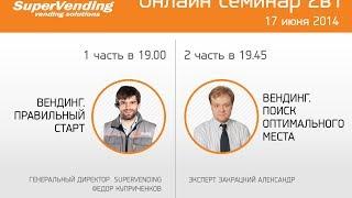 Вебинар 17.06.14. 2 часть.(, 2014-06-20T14:10:20.000Z)