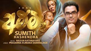 Amma   Sumith Hashendra   සසර පුරා ඔබයි අම්මෙ මගේ රත්තරන්