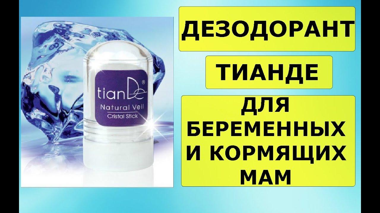 Безопасные дезодоранты. Фаберлик ДАБ.Faberlic. Екатерина Титова .