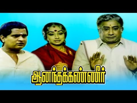 Anandha Kanneer Full Movie | SivajiGanesan