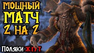 Шикарный командный Warcraft 3: польская мясорубка 2 на 2. Cast #132