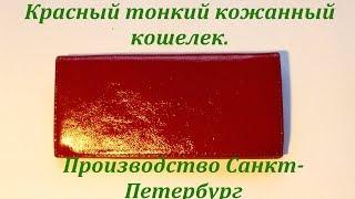Портмоне женское красное тонкое