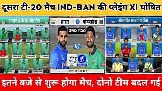India Vs Bangladesh 3rd T20 Playing 11, Preview   IND Playing Xi, BAN Playing Xi