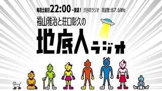 2021/9/11 福山雅治と荘口彰久の「地底人ラジオ」【音声】