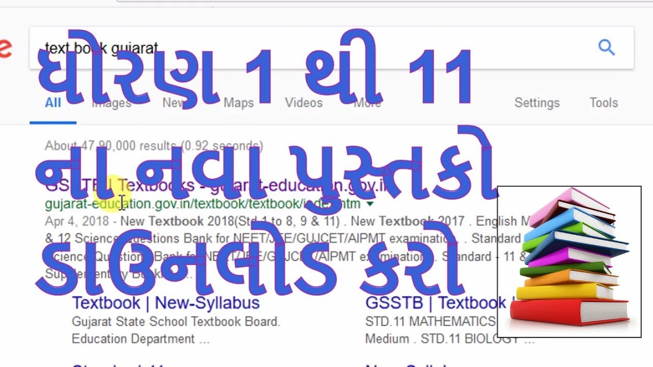 Std 1 To 12 New gseb Text Book Download PDF Free