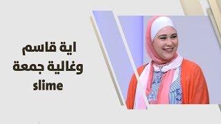 اية قاسم وغالية جمعة - طريقة عمل slime