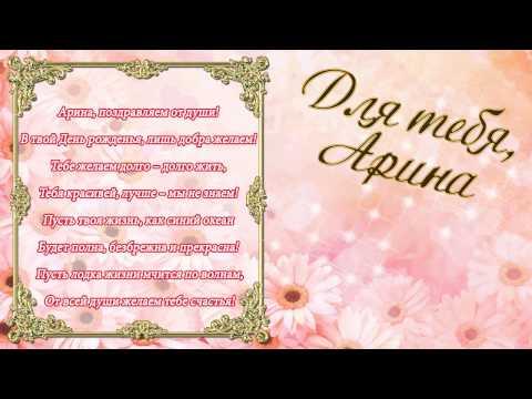 Поздравление с Днём Рождения для Анатолия