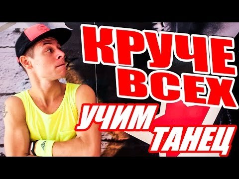 УЧИМ ТАНЕЦ КРУЧЕ ВСЕХ - Open Kids ft  Quest Pistols Show #DANCEFIT