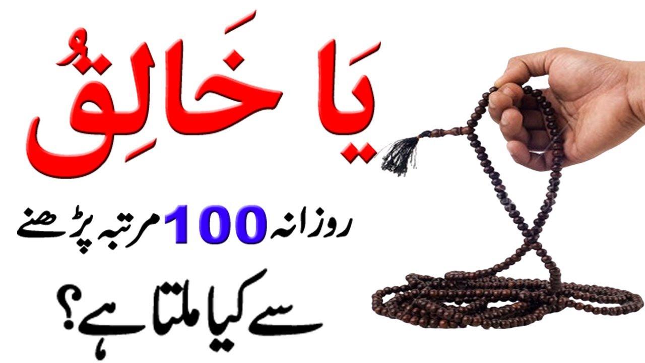 Download Ya Khaliqu Rozana 100 Martba parhny ke fiyde | Ya Khaliqu ki Fazilat | Ya Khaliqu meanings