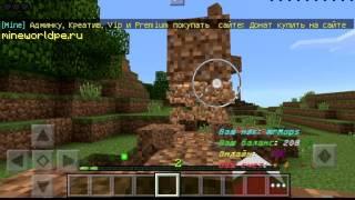 выживание на сервере MineWorld для майнкрафт пе 0.13.0 часть 3 непалевный грабитель
