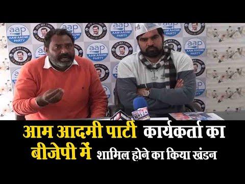 आम आदमी पार्टी कार्यकर्ता का बीजेपी  में शामिल होने का किया खंडन | BJP | Mobile News 24