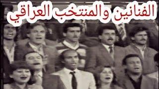 انشودة فنان ورياضي - المنتخب العراقي و الفنانيين (تلفزيون العراق)
