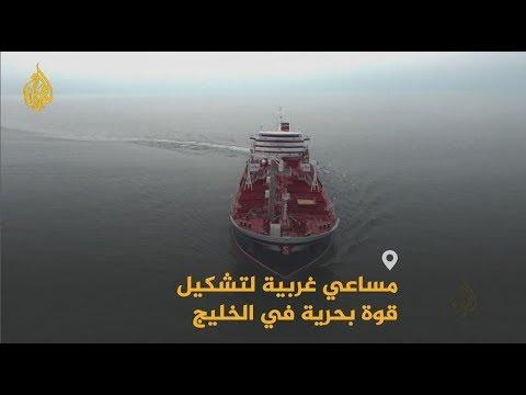 لندن تطالب طهران بإطلاق ناقلتها وتلوّح بحماية أوروبية للممرات  - نشر قبل 44 دقيقة
