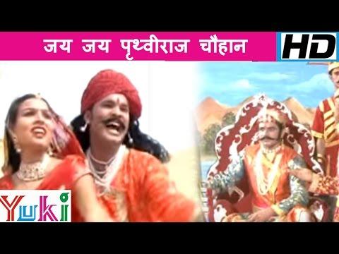 जय जय पृथ्वीराज चौहान | Jai Jai Prithviraj Chauhan | Hindi Bhajan | Mahendra Singh Rathore