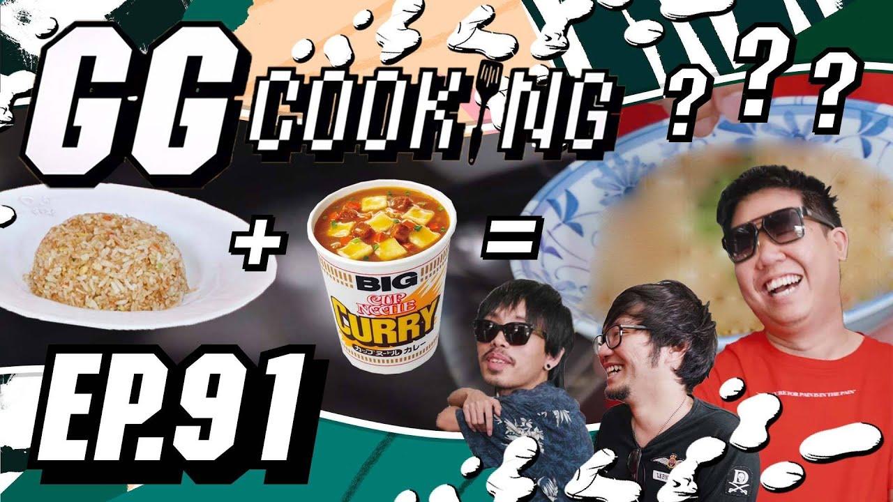 ข้าวผัดมาม่า ???? : GGcooking #91