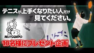 【テニス】プレゼント企画!テニスが上手くなりたい人集合!第2弾ぬいさんぽTシャツ〈ぬいさんぽ〉
