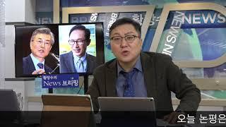 깐다 「MB」, 분노 「문」 제대로 까고 분노해 국가를 맑게 하라 [정치분석] (2018.01.19) 2부