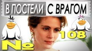 """Обзор Фильма - """"В постели с врагом"""" - Две Чайки - #108"""
