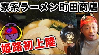 【姫路初上陸】家系ラーメン町田商店MAXラーメンがやばい! thumbnail