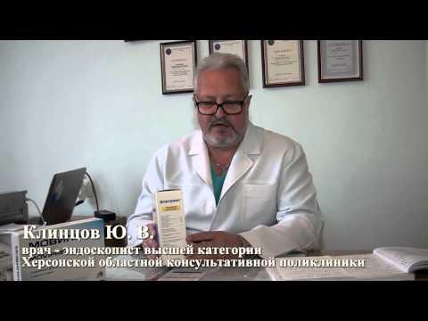 Подготовка к эндоскопии.Херсонская областная консультативная поликлиника
