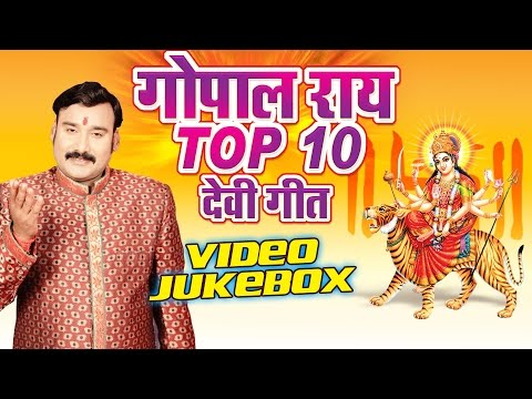 गोपाल राय देवी गीत - Gopal Rai Top-10 Devi Geet || Video Jukebox || Bhojpuri Devi Geet