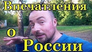 Первые впечатления о России