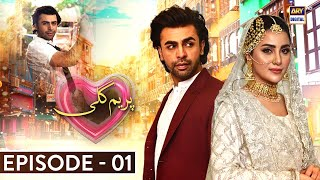 Prem Gali Episode 1 [Subtitle Eng] - 17th August 2020 - ARY Digital Drama