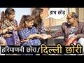 Haryanvi boy proposing Delhi girls Funny Prank - VK