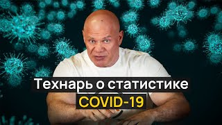 Технарь о статистике COVID 19