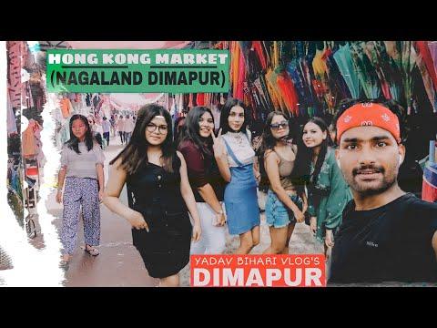 Hong Kong market //Nagaland dimapur//yadav bihari vlogs//