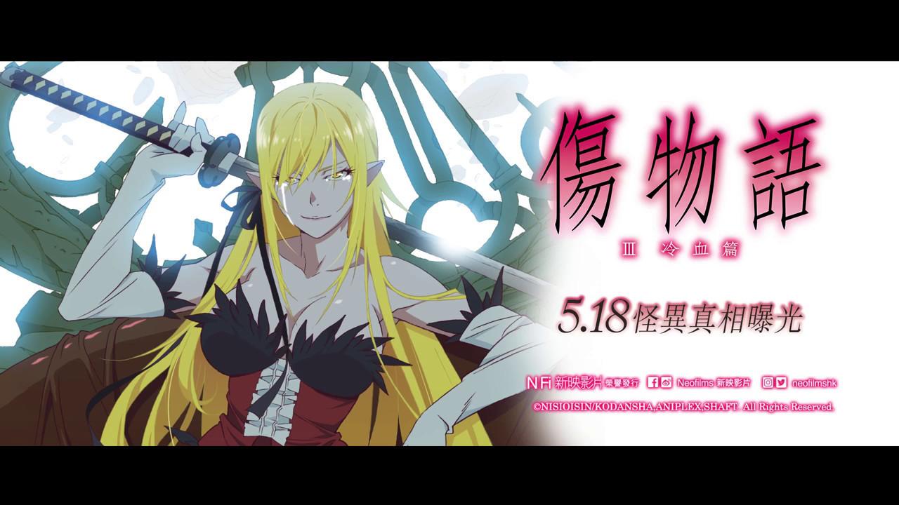 《傷物語III︰冷血篇》 5.18 怪異真相曝光 - YouTube