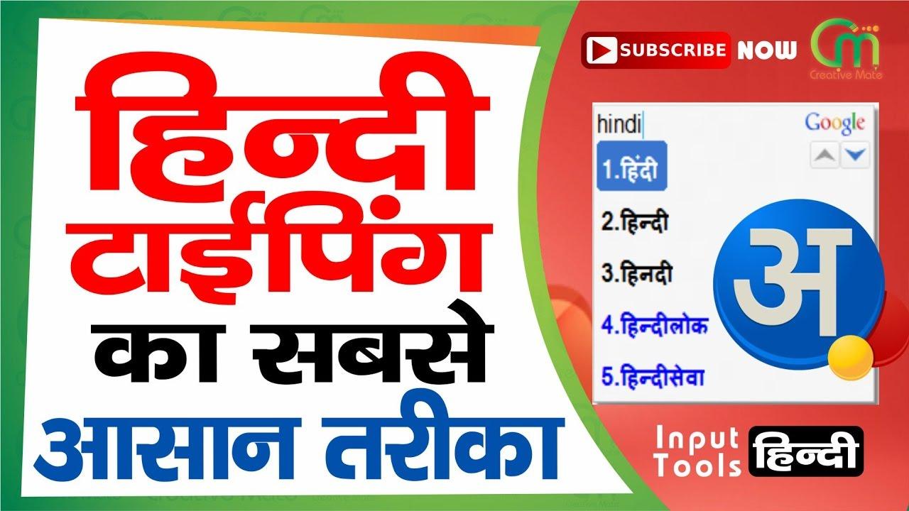 English Keyboard Se Hindi Typing Kaise Kare | Easily Typing on Facebook,  Website, Online & Offline
