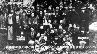 土取利行の邦楽番外地 添田知道・労働問題の歌/ 土取利行(弾き唄い) ...