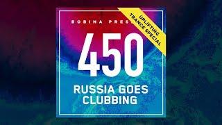 Скачать Bobina Russia Goes Clubbing 450 Uplifting Trance Special