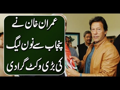 Breaking News: PMLN Leader Joins PTI From Punjab | Neo News