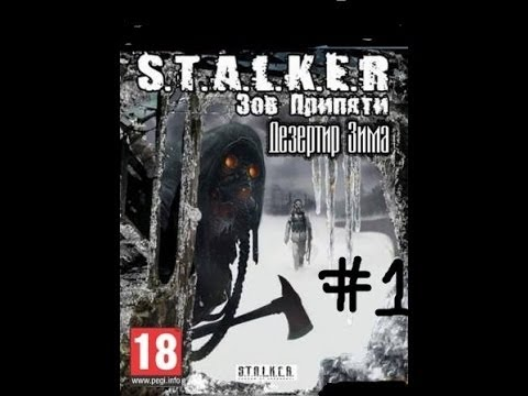 S.T.A.L.K.E.R.: Call of Pripyat - Call of
