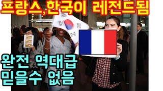 프랑스에서 한국회사가 역대급이 되어버린 결정적인이유