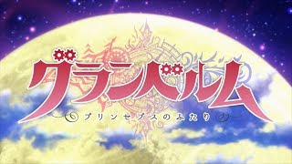 TVアニメ「グランベルム」ノンクレジットOP|2019年7月5日より好評放送中!