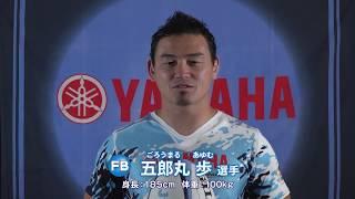 2018~2019年度ラグビートップリーグに挑むヤマハ発動機ジュビロ。 選手...