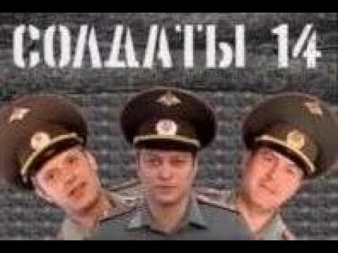Сериал Солдаты 9 сезон смотреть онлайн бесплатно!