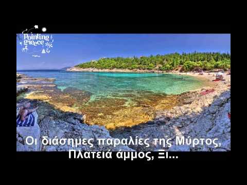 Pointing Greece Ionian Islands Documentary ( Destination 2 )