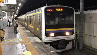 209系2100番台マリC601編成蘇我発車