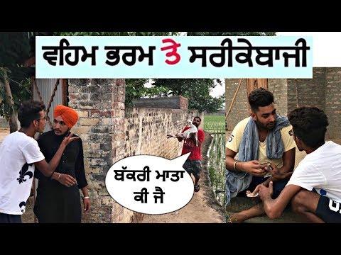 ਵਹਿਮ ਭਰਮ ਤੇ ਸਰੀਕੇਬਾਜੀ || New Video Team 420 || New Punjabi Video 2018
